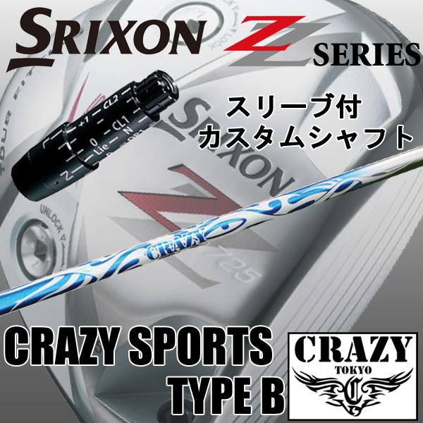 SRIXONZシリーズ用純正スリーブ付 カスタムシャフトスリクソン Z945/Z754/Z545/Z925/Z725/Z525 スリーブ 装着CRAZY/クレイジー SPORTS TYPE B/スポーツ タイプB【送料無料】