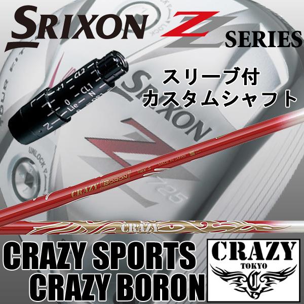 SRIXONZシリーズ用純正スリーブ付 カスタムシャフトスリクソン Z945/Z754/Z545/Z925/Z725/Z525 スリーブ 装着CRAZY SPORTS/クレイジー スポーツ CRAZY BORON/クレイジー ボロン【送料無料】