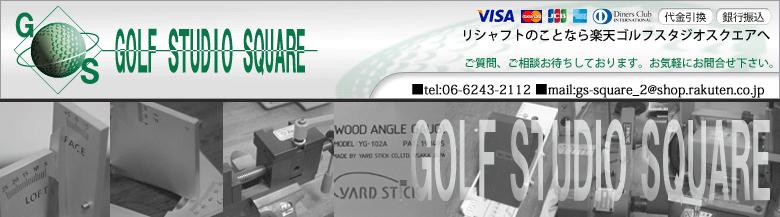 ゴルフスタジオ スクエア:ゴルフスタジオスクエアへようこそ!人気商品続々出品中!