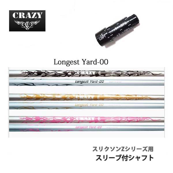 CRAZY Longest Yard-00 クレイジー ロンゲストヤード ダブルゼロ スリーブ付きシャフトスリクソン/SRIXON Z765/Z565用純正スリーブ付/QTS カスタムシャフトZ945/Z745/Z545/Z925/Z725/Z525/F45(Zシリーズ対応)【超軽量シャフト】【送料無料】