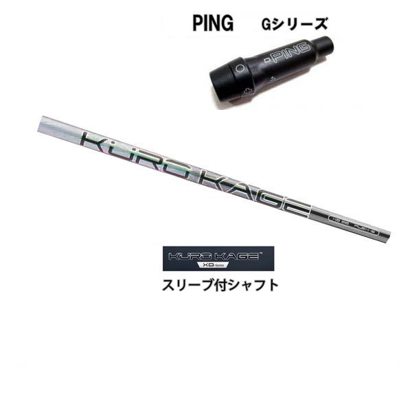 PING/ピン Gシリーズ/G30 純正スリーブ付カスタムシャフト MITSUBISHI CHEMICAL KUROKAGE XD 三菱ケミカルXD 【送料無料】