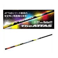 【リシャフト】 UST mamiya/マミヤ ジ・アッタス ウッド用シャフト The ATTAS 4/5/6/7 【往復送料無料】【工賃無料】