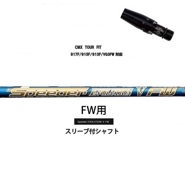 タイトリスト フェアウェイ用 CMX互換スリーブ付カスタムシャフト フジクラ スピーダーエボリューション5FW Fujikura Speeder Evolution5FW FW40 FW50 FW60 FW70 FW80 エボ5 Evo5 917F 915F 913F 910F VG3F