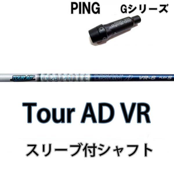 PING G30純正スリーブ付シャフト ピン Gシリーズドライバー用 グラファイトデザイン ツアーAD VRシリーズ GRAPHITEDESIGN TourAD VR 【送料無料】