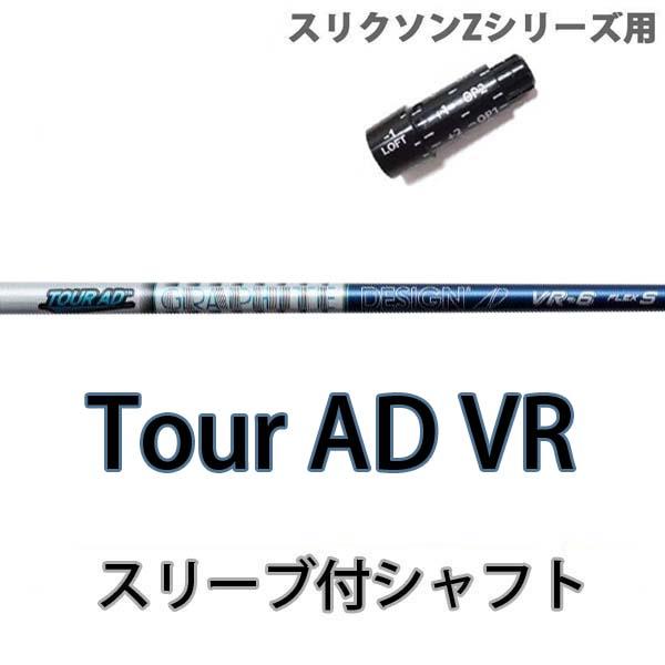 スリクソン/SRIXON Z765/Z565用純正QTSスリーブ付カスタムシャフト グラファイトデザイン ツアーAD VRシリーズ GRAPHITEDESIGN TourAD VR 【送料無料】