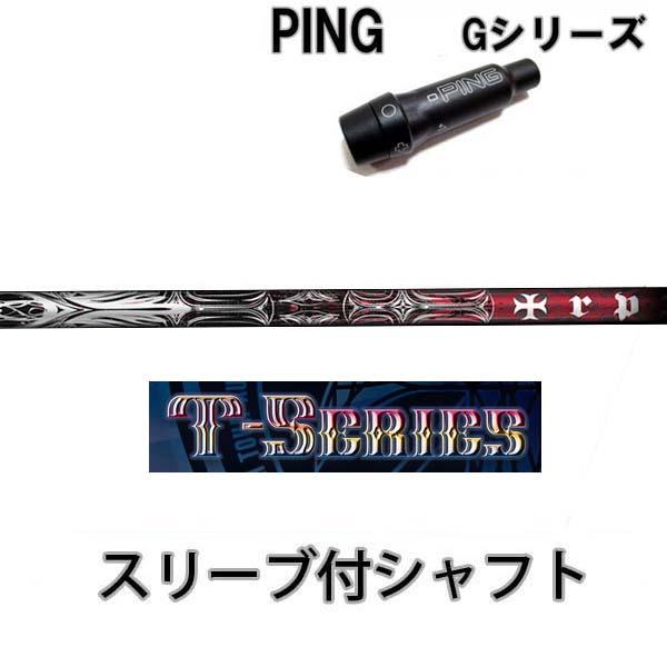 PING/ピン Gシリーズ/G30純正スリーブ付シャフト trpx/トリプルエックス Tシリーズ T-1 ウッド用シャフト T-SERIES T1 【送料無料】