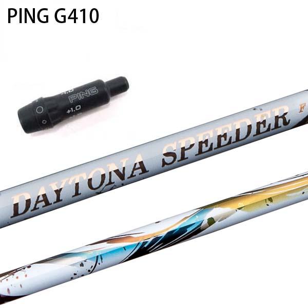 PING/ピン G410純正スリーブ付カスタムシャフト Fujikura Daytona Speeder フジクラ デイトナスピーダー 【送料無料】