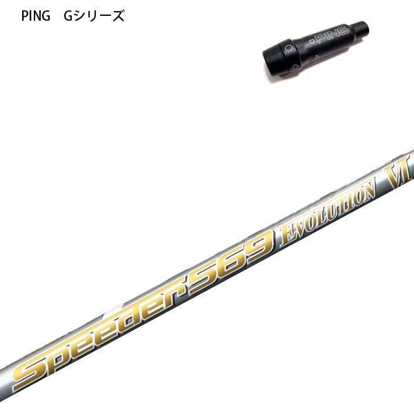PING G30純正スリーブ付カスタムシャフト Fujikura Speeder Evolution6 Evo6 フジクラ スピーダー エボリューション6 エボ6 ピン G30ドライバー/フェアウェイウッド用スリーブ 【送料無料】