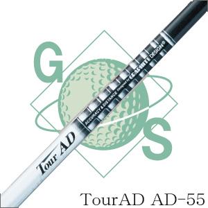 【リシャフト】グラファイト TourAD AD-55ツアーAD AD-55 アイアン#5~#10(6本セット)単品追加可能【往復送料無料】【工賃無料】
