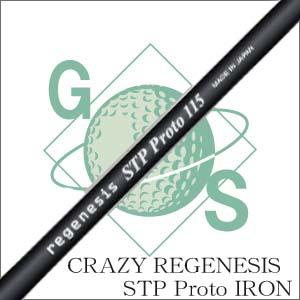 【リシャフト】クレイジー リジェネシス ステッププロ アイアン 45/50/60/85CRAZY regenesis STP Pro IRON #5~#10(6本セット)単品追加可能【往復送料無料】【工賃無料】【smtb-k】