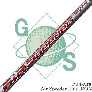 【リシャフト】フジクラエアースピーダープラスアイアンAir Speeder Plus IRON#5~9・Pw(6本セット)単品追加可能【往復送料無料】【工賃無料】