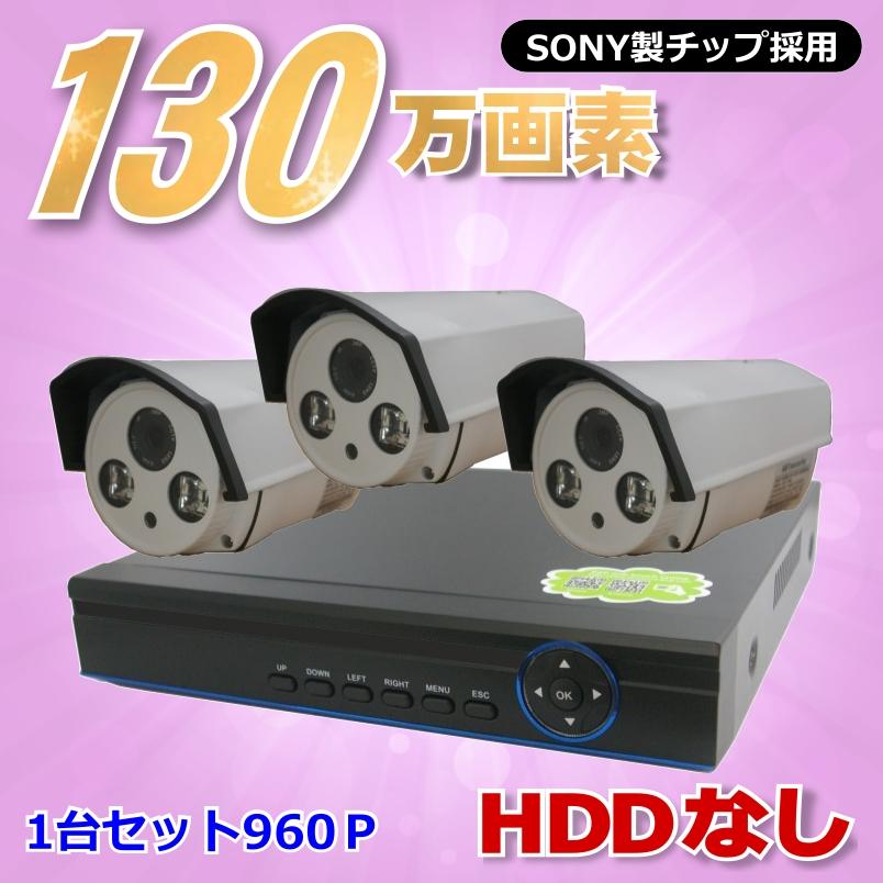 【特価】防犯カメラ 130万画素 4CH DVRレコーダー カメラ3台セット HDDなし AHD 960P フルHD 高画質 録画屋外 屋内 赤外線 夜間撮影 4mmレンズ