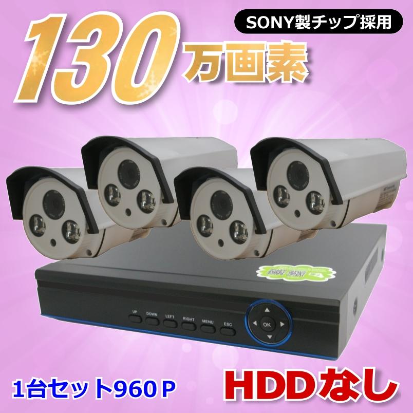 【特価】防犯カメラ 130万画素 4CH DVRレコーダー カメラ4台セット HDDなし AHD 960P フルHD 高画質 録画屋外 屋内 赤外線 夜間撮影 4mmレンズ