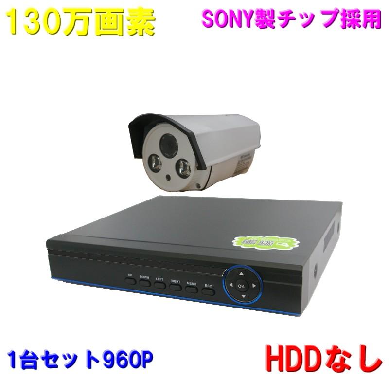 【特価】防犯カメラ 130万画素 4CH DVRレコーダー カメラ1台セット HDDなし AHD 960P フルHD 高画質 録画屋外 屋内 赤外線 夜間撮影 4mmレンズ