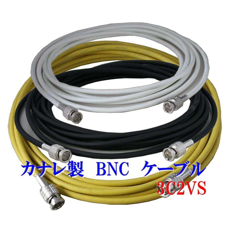 防犯カメラ用 BNCケーブル 50m カナレ製 L-3C2VS 高品質