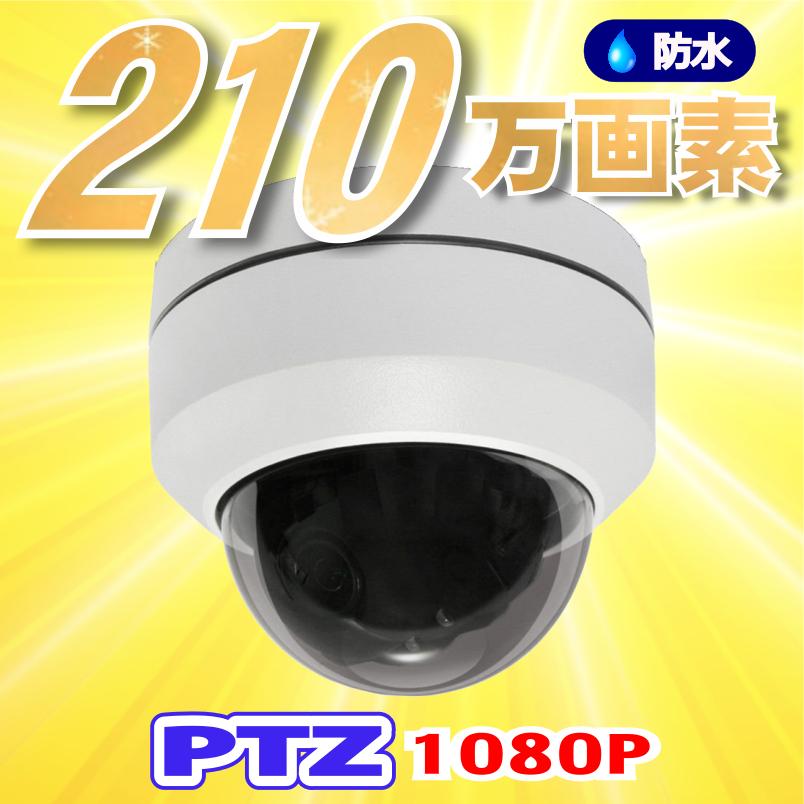 防犯カメラ 210万画素 AHD PTZ ドーム カメラ 首振り ズーム 望遠 1080P ネットワーク 防水 高画質 監視 屋外 屋内 赤外線 夜間撮影