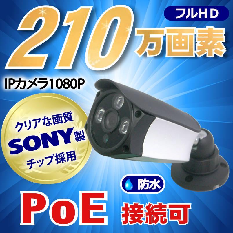 防犯カメラ SONY製 POE 210万画素 IP(LAN接続)1台 1080P フルHD 高画質 監視カメラ 屋外 屋内 赤外線 夜間撮影 3.6mmレンズ