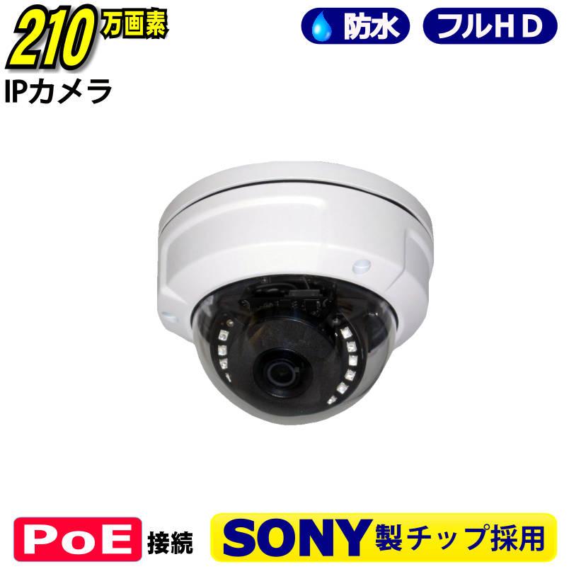 防犯カメラ SONY製 POE 210万画素 IP(LAN接続)防水 1080P ドーム型 フルHD 高画質 監視カメラ 屋外 屋内 赤外線 夜間撮影 3.6mmレンズ