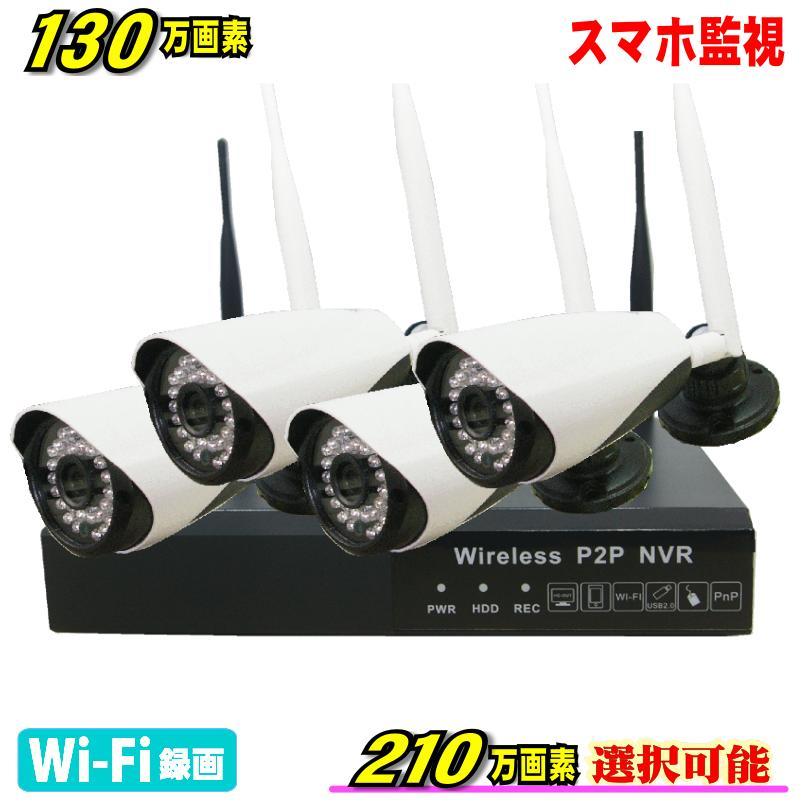 防犯 カメラ 4台 セット ワイヤレス 130万画素 210万画素 選択可 ハイビジョン 4ch レコーダー 監視カメラ HDD 無線 ネットワーク 屋外 屋内 スマホ WIFI DIY