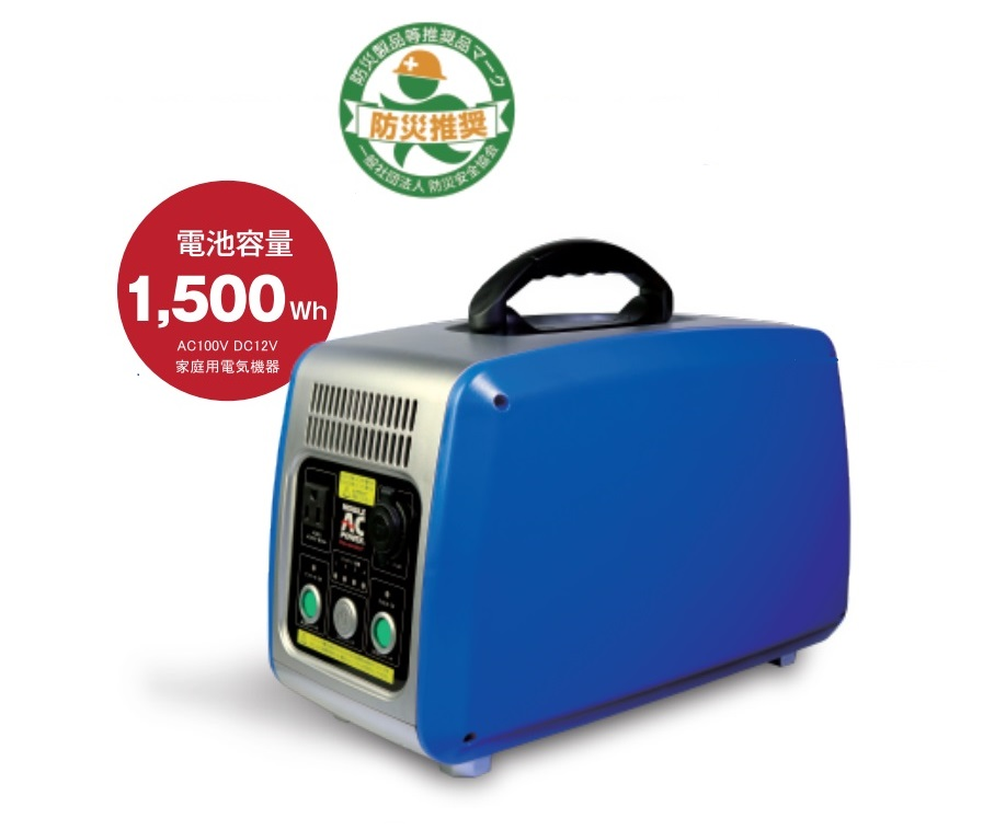 Power Go PG-1500 非常用電源 1500Wh ポータブル 大容量電源として、防災備品、停電&非常時、イベントなど