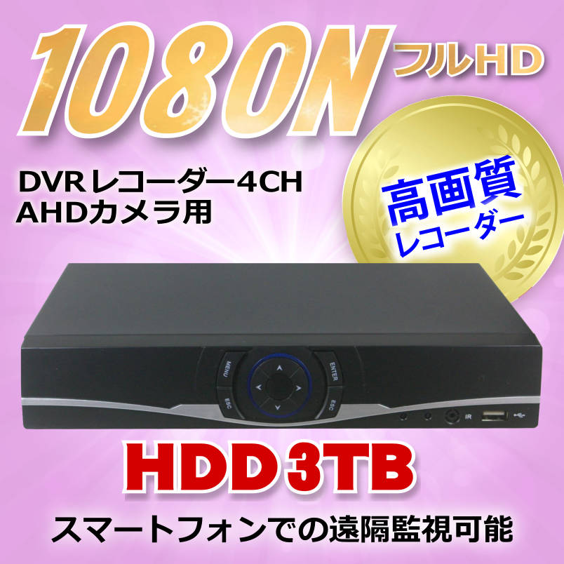 防犯カメラ用 DVR 4CHレコーダー HDD-3TB1080N LAN接続 HD 高画質録画 監視カメラ 屋外 屋内 赤外線 夜間撮影