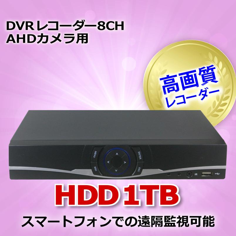 防犯カメラ用 DVR 8CHレコーダー HDD-1TB1080N LAN接続 HD 高画質録画 監視カメラ 屋外 屋内 赤外線 夜間撮影