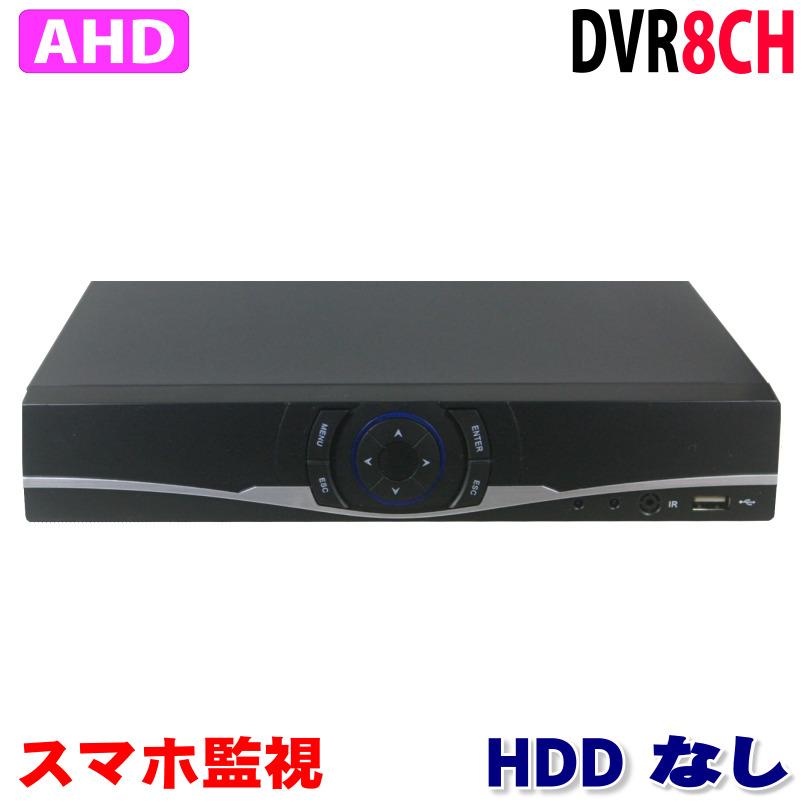 防犯カメラ用 DVR 8CHレコーダー HDDなし 1080N LAN接続 HD 高画質録画 監視カメラ 屋外 屋内 赤外線 夜間撮影