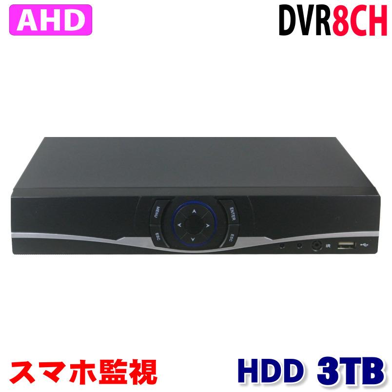 防犯カメラ用 DVR 8CHレコーダー HDD-3TB1080N LAN接続 HD 高画質録画 監視カメラ 屋外 屋内 赤外線 夜間撮影