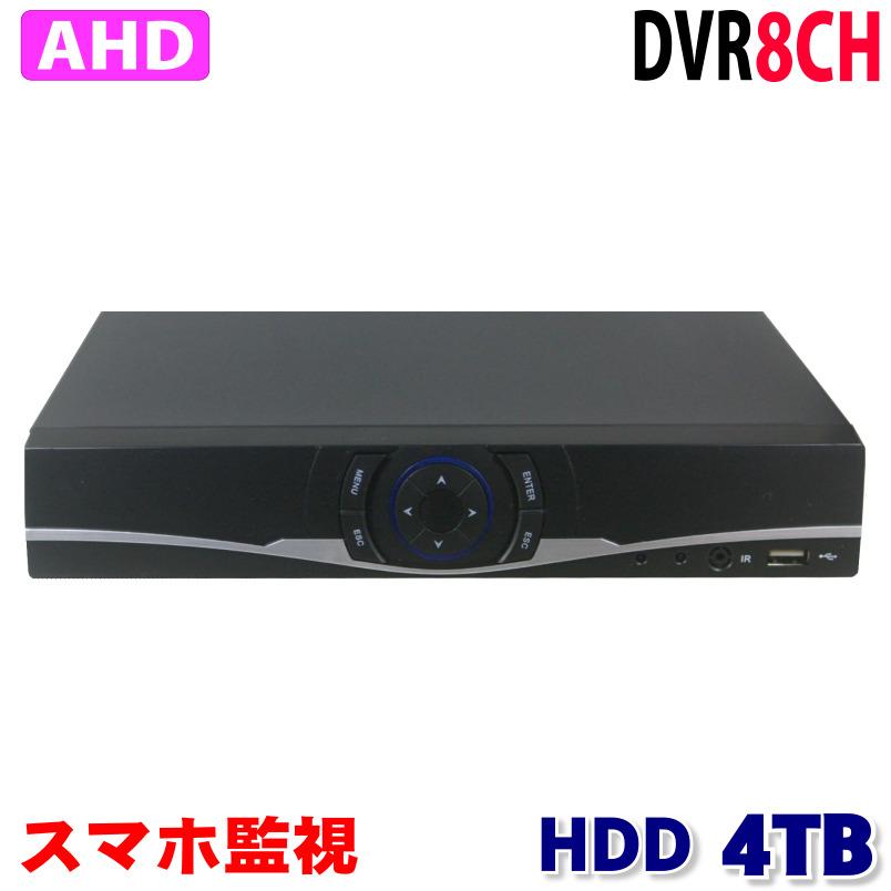 防犯カメラ用 DVR 8CHレコーダー HDD-4TB1080N LAN接続 HD 高画質録画 監視カメラ 屋外 屋内 赤外線 夜間撮影