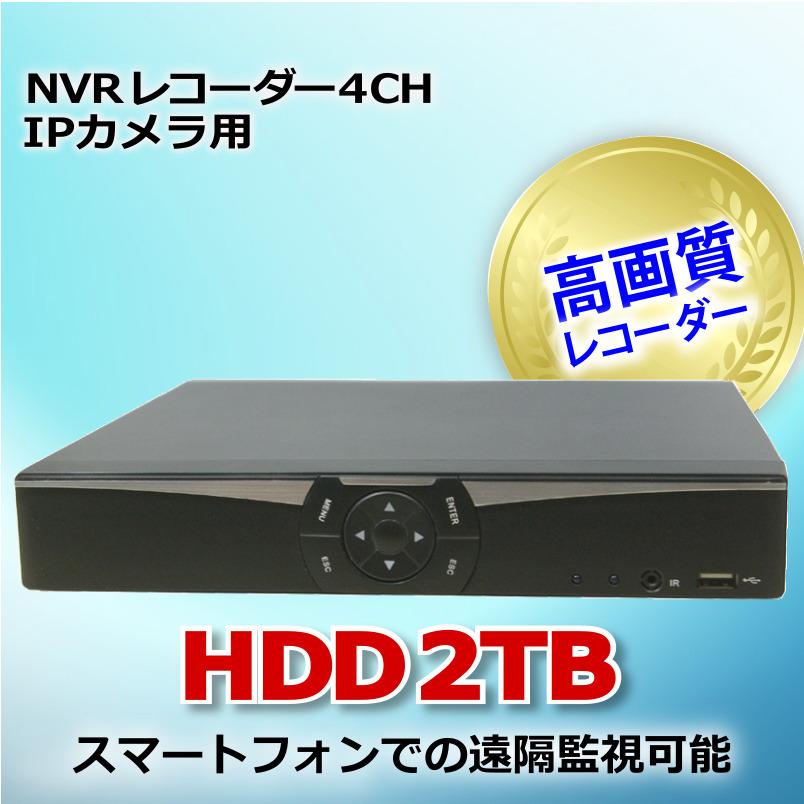 防犯カメラ用 NVR 4CHレコーダー HDD-2TB(3.5インチ)フルハイビジョン対応 1080P LAN接続 フルHD 高画質 210万画素 監視カメラ 屋外 屋内 赤外線 夜間撮影