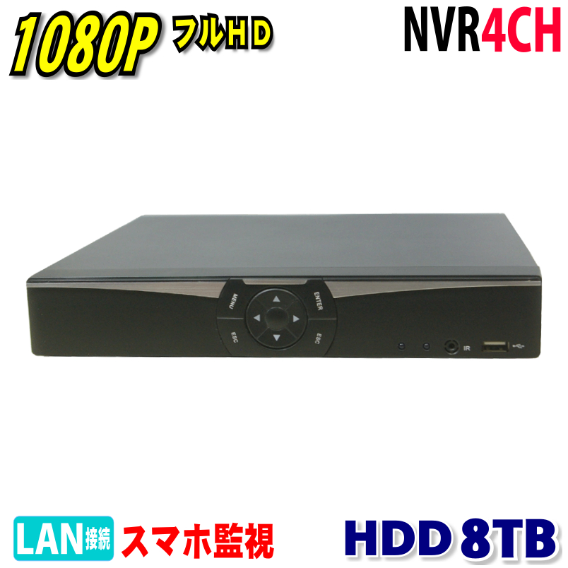 防犯カメラ用 NVR 4CHレコーダー HDD-8TB(3.5インチ)フルハイビジョン対応 1080P LAN接続 フルHD 高画質 210万画素 監視カメラ 屋外 屋内 赤外線 夜間撮影