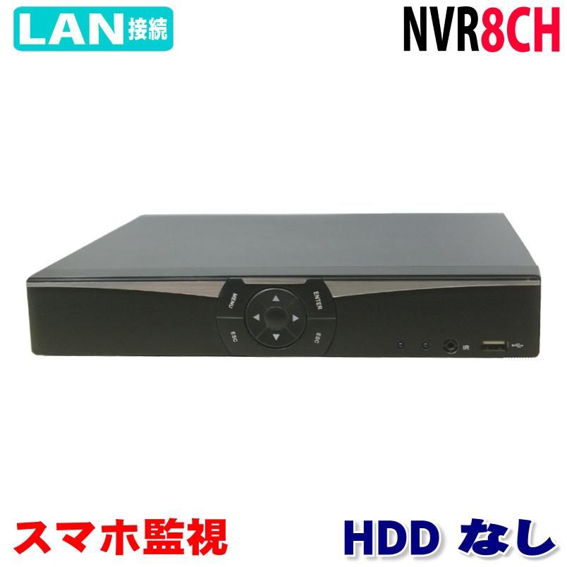 防犯カメラ用 NVR 8CHレコーダー HDDなし フルハイビジョン対応 1080P LAN接続 フルHD 高画質 210万画素 監視カメラ 屋外 屋内 赤外線 夜間撮影