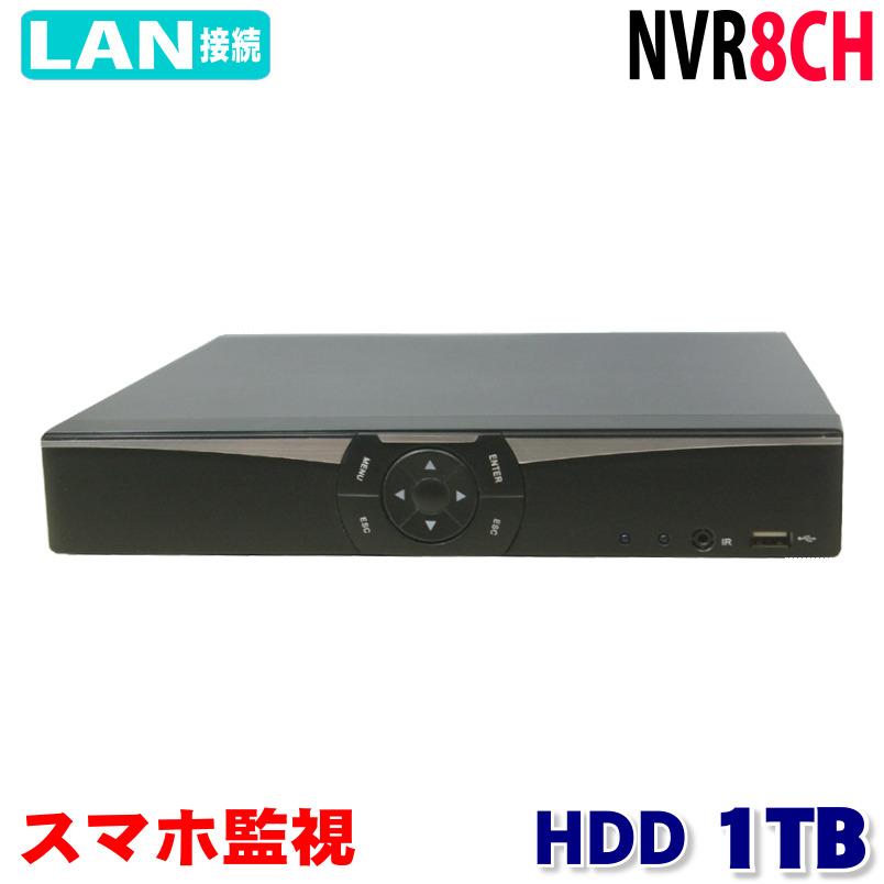 防犯カメラ用 NVR 8CHレコーダー HDD-1TB(3.5インチ)フルハイビジョン対応 1080P LAN接続 フルHD 高画質 210万画素 監視カメラ 屋外 屋内 赤外線 夜間撮影