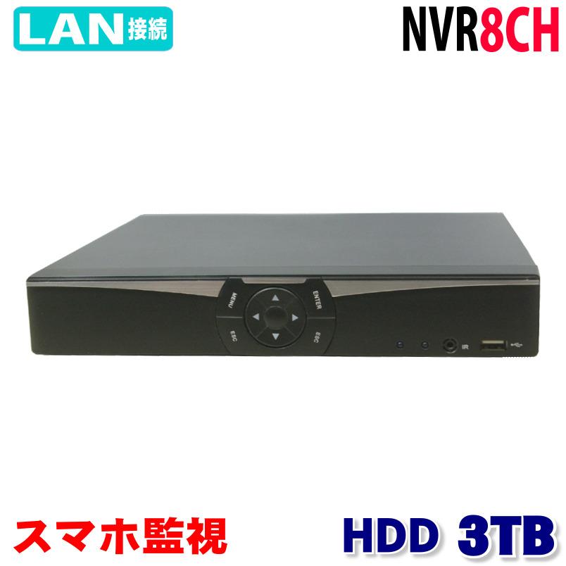 防犯カメラ用 NVR 8CHレコーダー HDD-3TB(3.5インチ)フルハイビジョン対応 1080P LAN接続 フルHD 高画質 210万画素 監視カメラ 屋外 屋内 赤外線 夜間撮影