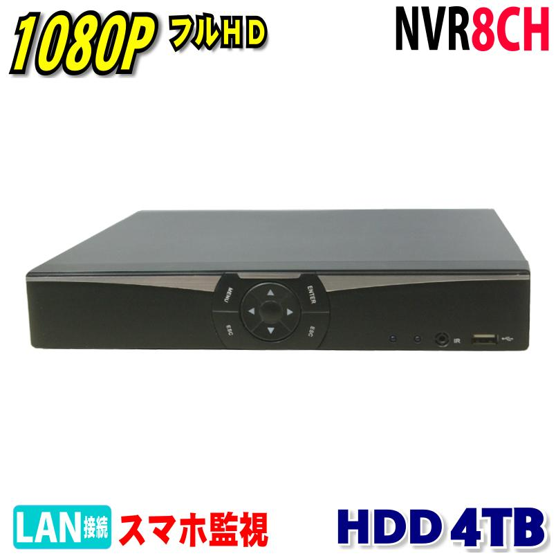 防犯カメラ用 NVR 8CHレコーダー HDD-4TB(3.5インチ)フルハイビジョン対応 1080P LAN接続 フルHD 高画質 210万画素 監視カメラ 屋外 屋内 赤外線 夜間撮影