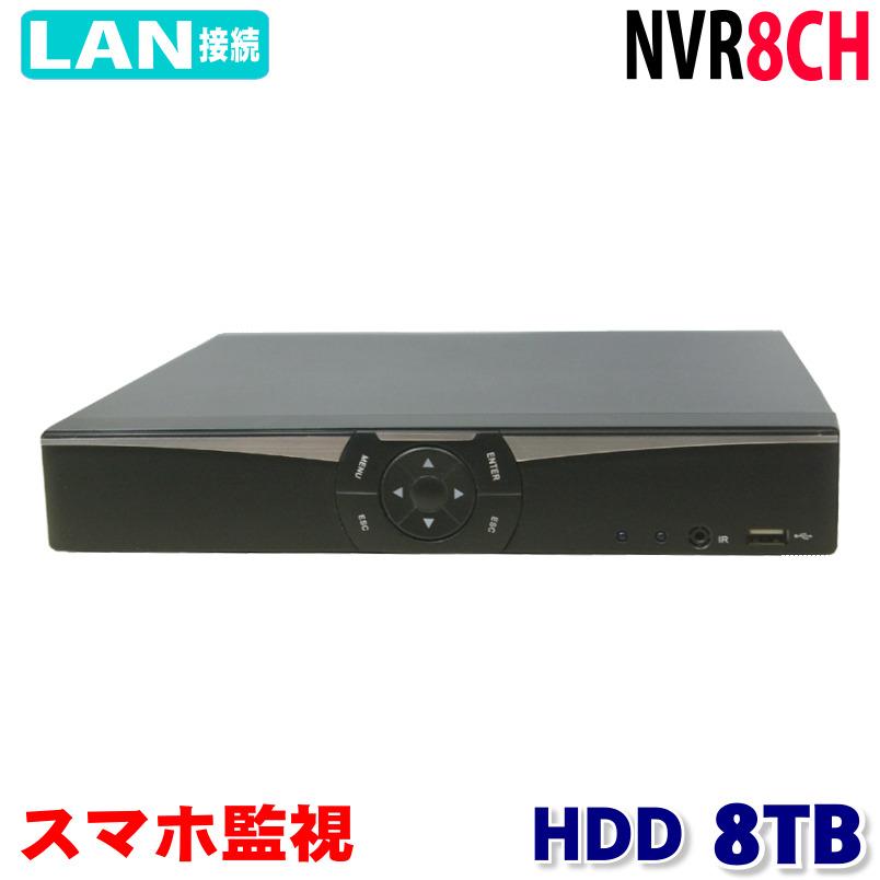 防犯カメラ用 NVR 8CHレコーダー HDD-8TB(3.5インチ)フルハイビジョン対応 1080P LAN接続 フルHD 高画質 210万画素 監視カメラ 屋外 屋内 赤外線 夜間撮影