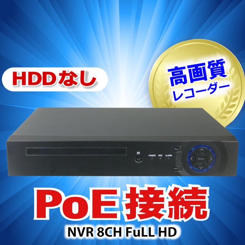 防犯カメラ用 NVR PoE 8CHレコーダー HDDなし フルハイビジョン対応 1080P LAN接続 フルHD 高画質 210万画素 監視カメラ 屋外 屋内 赤外線 夜間撮影