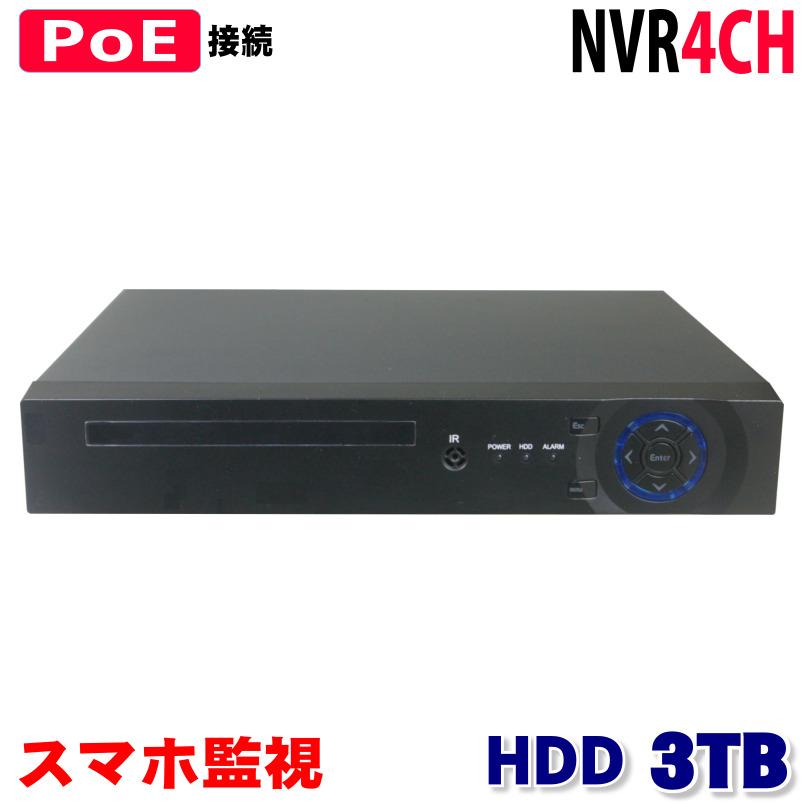 防犯カメラ用 NVR PoE 4CHレコーダー HDD-3TB フルハイビジョン対応 1080P LAN接続 フルHD 高画質 210万画素 監視カメラ 屋外 屋内 赤外線 夜間撮影