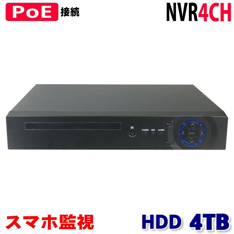 防犯カメラ用 NVR PoE 4CHレコーダー HDD-4TB フルハイビジョン対応 1080P LAN接続 フルHD 高画質 210万画素 監視カメラ 屋外 屋内 赤外線 夜間撮影