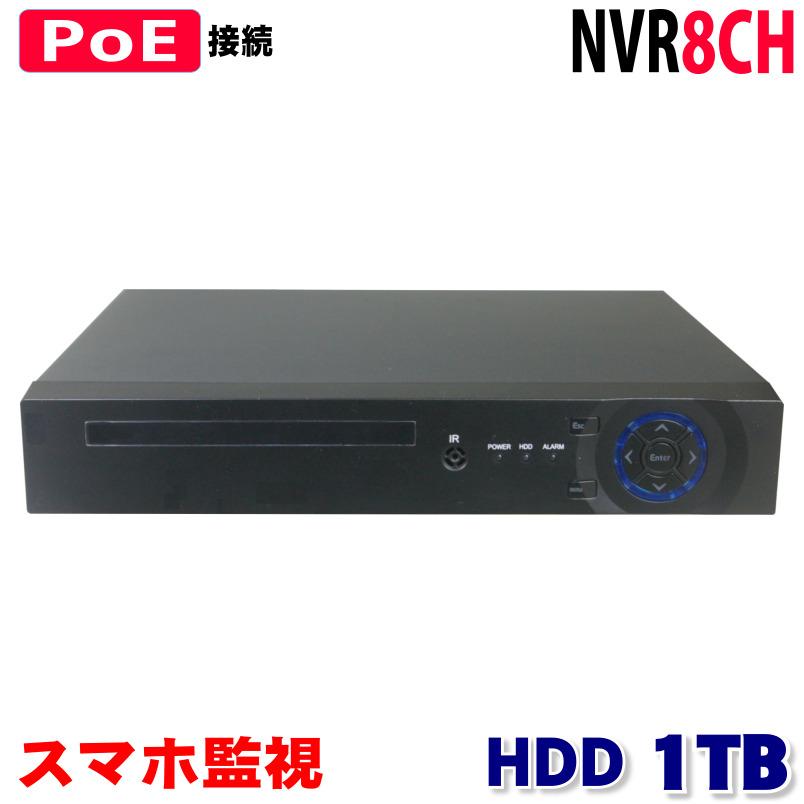 防犯カメラ用 NVR PoE 8CHレコーダー HDD-1TBフルハイビジョン対応 1080P LAN接続 フルHD 高画質 210万画素 監視カメラ 屋外 屋内 赤外線 夜間撮影
