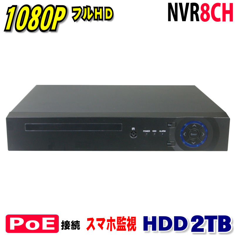 防犯カメラ用 NVR PoE 8CHレコーダー HDD-2TBフルハイビジョン対応 1080P LAN接続 フルHD 高画質 210万画素 監視カメラ 屋外 屋内 赤外線 夜間撮影