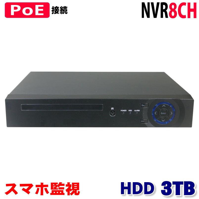 防犯カメラ用 NVR PoE 8CHレコーダー HDD-3TBフルハイビジョン対応 1080P LAN接続 フルHD 高画質 210万画素 監視カメラ 屋外 屋内 赤外線 夜間撮影