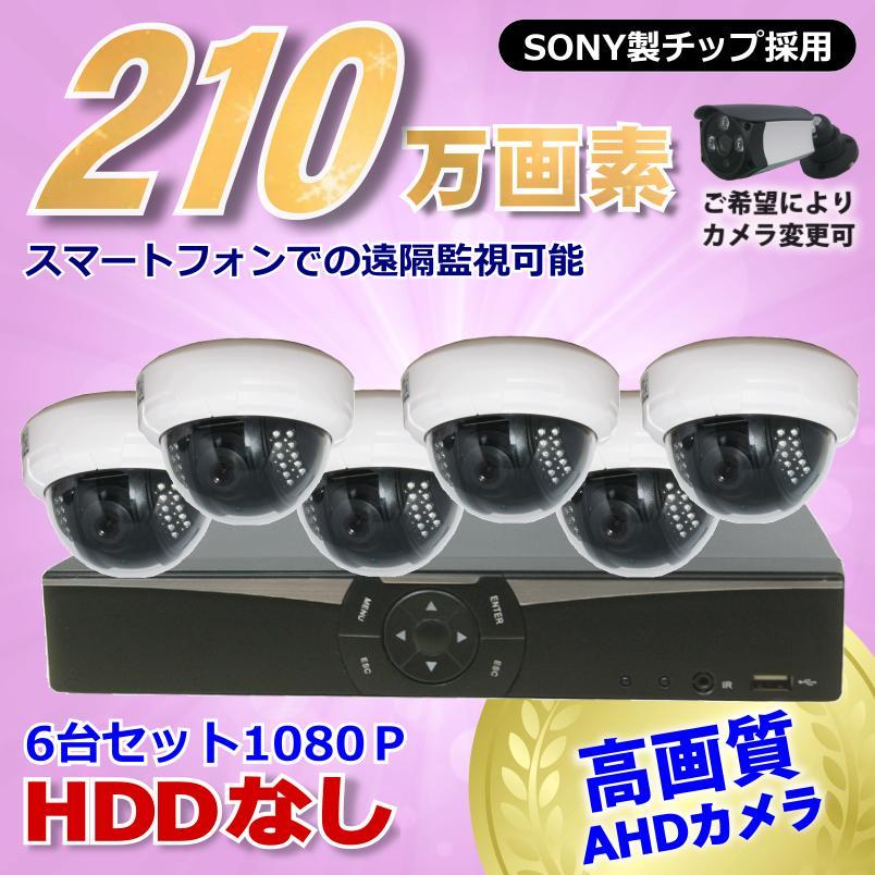 防犯カメラ 210万画素 8CH DVRレコーダー SONYドームカメラ 6台セット HDDなし AHD 1080P フルHD 高画質 録画屋外 屋内 赤外線 夜間撮影 3.6mmレンズ