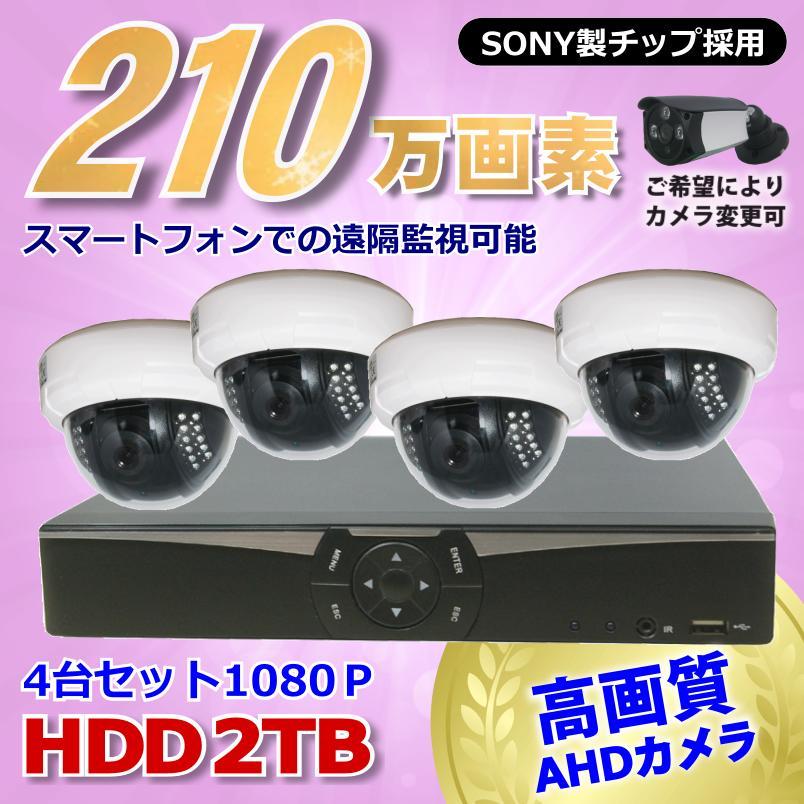 防犯カメラ 210万画素 4CH DVRレコーダー SONYドームカメラ 4台セット HDD2TB AHD 1080P フルHD 高画質 録画屋外 屋内 赤外線 夜間撮影 3.6mmレンズ