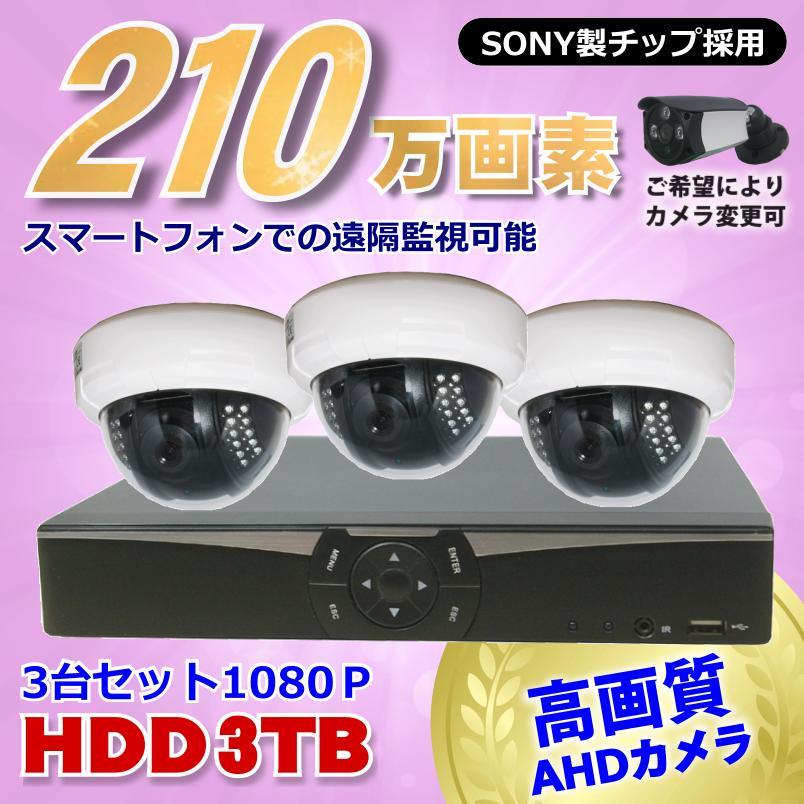 防犯カメラ 210万画素 4CH DVRレコーダー SONYドームカメラ 3台セット HDD3TB AHD 1080P フルHD 高画質 録画屋外 屋内 赤外線 夜間撮影 3.6mmレンズ