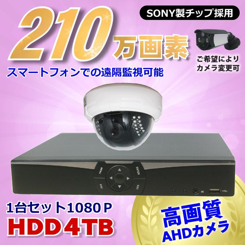 防犯カメラ 210万画素 4CH DVRレコーダーSONYドームカメラ1台セット HDD4TB AHD 1080P フルHD 高画質 録画屋外 屋内 赤外線 夜間撮影 3.6mmレンズ