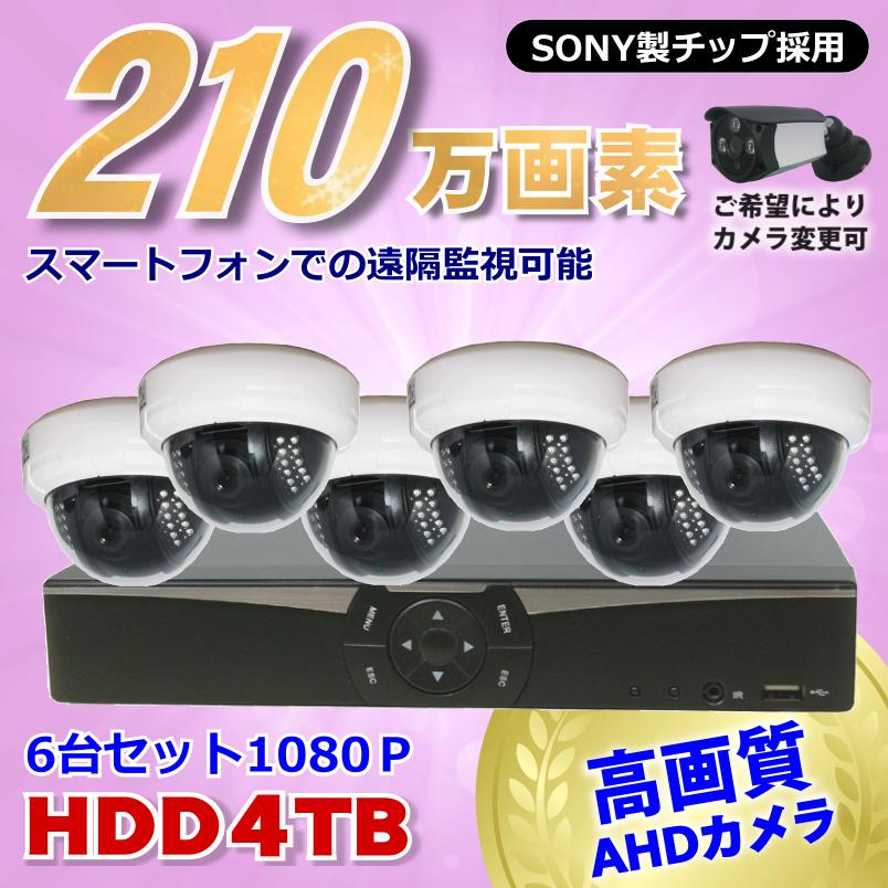 防犯カメラ 210万画素 8CH DVRレコーダー SONYドームカメラ 6台セット HDD4TB AHD 1080P フルHD 高画質 録画屋外 屋内 赤外線 夜間撮影 3.6mmレンズ