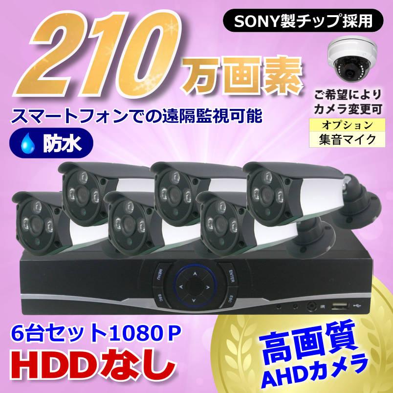 防犯カメラ 210万画素 8CH DVRレコーダーSONYカメラ6台セット HDDなし AHD 1080P フルHD 高画質 録画屋外 屋内 赤外線 夜間撮影 3.6mmレンズ