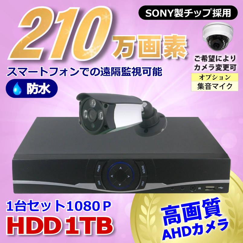 防犯カメラ 210万画素 4CH DVRレコーダーSONYカメラ1台セット HDD1TB AHD 1080P フルHD 高画質 録画屋外 屋内 赤外線 夜間撮影 3.6mmレンズ