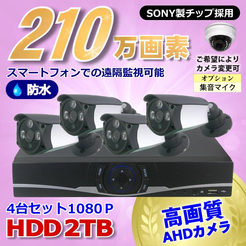 防犯カメラ 210万画素 4CH DVRレコーダーSONYカメラ4台セット HDD2TB AHD 1080P フルHD 高画質 録画屋外 屋内 赤外線 夜間撮影 3.6mmレンズ